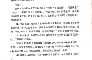 独家 紫林醋业:经销商在淘宝等电商平台(含社区团购)销售需书面申请