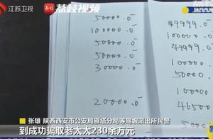 警惕!西安8旬老人被骗子远程刷脸转走238万,骗子称其涉嫌洗黑钱