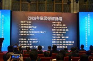 惠州公安短视频荣获2020年度警务视频展播优秀奖