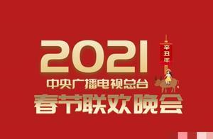 """""""2021年春晚节目单出炉""""?网友竟比导演组还清楚呢"""