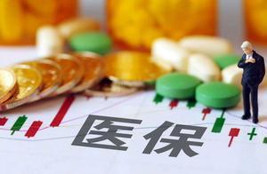 国家医保药品目录调整,14种独家药品平均降价超四成