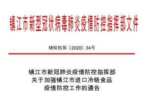镇江发布《通告》,加强进口冷链食品疫情防控,之前多地大润发、欧尚食品外包装新冠病毒核酸阳性