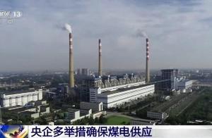 多个省份电网负荷创冬季历史新高 央企多措并举确保煤电供应