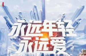 北京卫视官宣首波跨年阵容 户外冰雪盛典引爆万众期待
