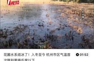 """杭州:最低-6℃!""""Boss级寒潮""""即将杀到……"""