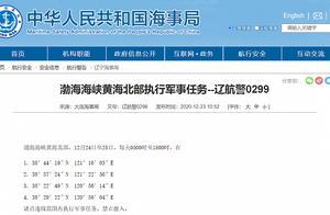 大连海事局:12月24日至25日在渤海海峡黄海北部执行军事任务 禁止驶入