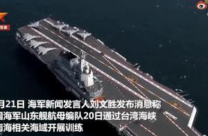 """乌龙!台媒错把山东舰当成辽宁舰,台军曾试图""""监控"""""""