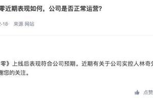 游族网络回应高层内斗致CEO入院:谣言 已发律师函