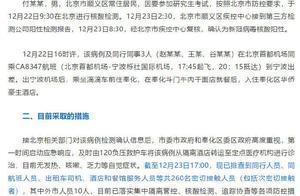 北京一人在宁波确认为无症状感染者