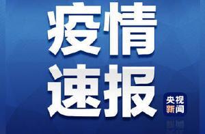 黑龙江黑河新增1例本土确诊病例 1例本土无症状感染者