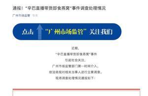 快手电商:辛巴个人快手账号封禁60天,辛巴团队旗下公司主播均遭处罚