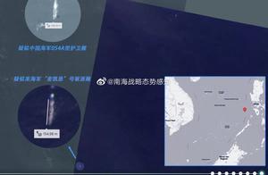 卫星拍到了!美军舰闯南海,我军舰跟踪监视