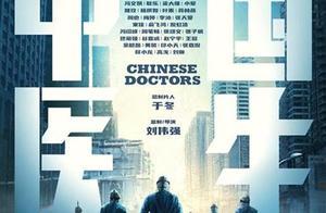 抗疫巨制《中国医生》杀青,导演刘伟强:武汉不愧是英雄之城
