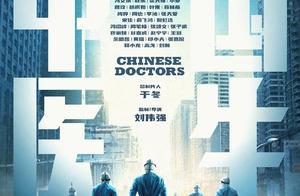 《中国医生》广州杀青,展现武汉封城76天里的感人故事