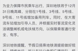 便利!元旦等节日期间,深圳地铁延长运营时间