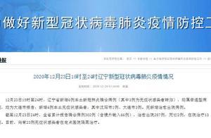 辽宁新增本土病例6例 均为大连市报告