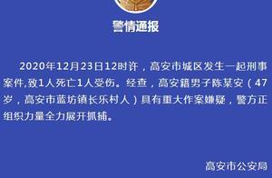 江西高安城区发生一起刑案致一死一伤,警方正全力抓捕嫌疑人