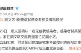 北京深夜通报病例详情!大连海洋大学检测结果也公布了