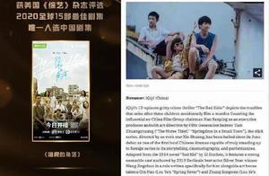 爱奇艺《隐秘的角落》入选《综艺》杂志2020年最佳国际剧集
