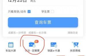 高铁计次票上线:京沪高铁20次票价11240元