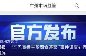 假燕窝被罚290万元!平台回应:辛巴封号到明年……