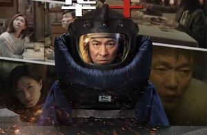 《人潮汹涌》贺《拆弹专家2》上映 刘德华2片联动