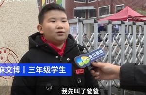火势凶猛!上海9岁男孩救了一家人和整栋楼邻居,爸爸:辅导作业都心平气和了