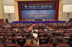 聊城大学举办东昌府区小学校长管理团队培训班