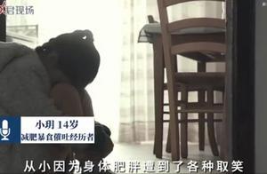 初二女生为减肥一天催吐5次,网友:希望多关注青少年心理健康