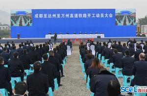 川渝两省市同步举行成达万高速铁路开工动员大会 彭清华在四川会场宣布开工 黄强讲话