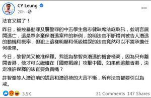 梁振英:若黎智英逃离香港,法官要负责吗?