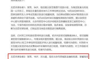 北京新增2例无症状感染者,国药集团新冠疫苗上市申请获受理