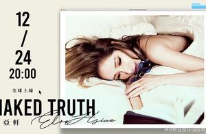 今日消费资讯:萧亚轩新专辑《Naked Truth》上线、《2046》4K 修复版预告发布