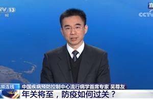 吴尊友:我国近期出现多点零星病例属正常现象,坚持常态化防控的各项措施