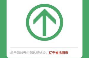 """行程卡""""沈阳市""""变红?别慌,看这里→"""