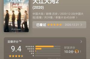 """《大江大河2》豆瓣9.4年度开分最高的国产剧!宋运辉""""事业线""""太精彩"""