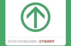"""行程卡""""沈阳市""""红了 别慌"""
