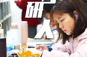 「微海报」@考研人,加油