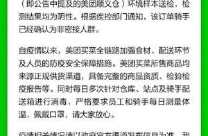 北京顺义无症状感染者曾网购食材 美团买菜:同批次商品检测均为阴性