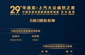 第29届华鼎奖电视剧评选五进二名单出炉,张颂文刘奕君角逐最佳男配角