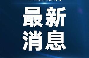 北京倡导环京周边区域入京人员居家办公