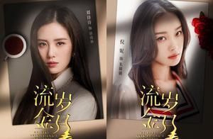 《流金岁月》定档,倪妮刘诗诗演绎闺蜜情深