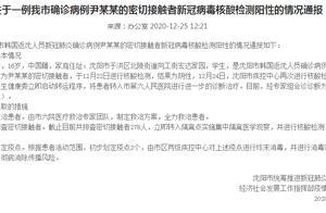沈阳一名16岁女学生确诊,系此前韩国返沈确诊者外孙女