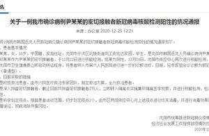沈阳新增1例确诊病例 系此前韩国返沈确诊人员外孙女