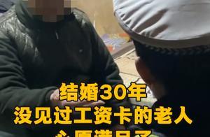 重庆30年没见过工资卡的老人心愿满足,跟老伴敞开心扉:把钱数了,再还给你