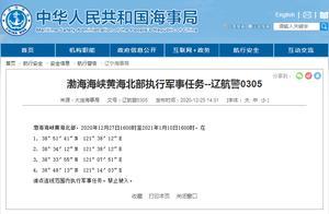 大连海事局:渤海海峡黄海北部12月27日至明年1月10日执行军事任务