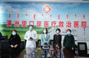 内蒙古满洲里市新冠肺炎病例清零