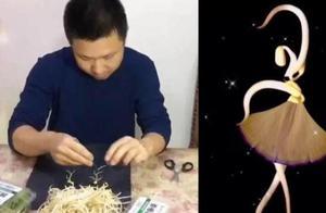 男子用豆芽做动画令人称奇:工作中突发奇想摆出花鸟鱼虫栩栩如生