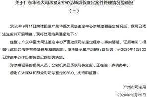 广东华医大司法鉴定中心涉嫌虚假鉴定 已被撤销登记