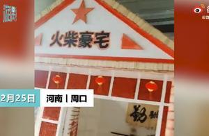 小伙用数十万根火柴建豪宅,家中常备灭火器,有网友@中国消防